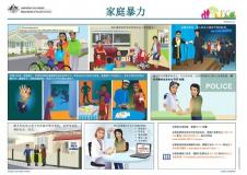 (Chinese - Simplified) translated Family Safety Pack documents cover image