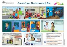 (Greek) translated Family Safety Pack documents cover image