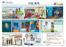 (Korean) translated Family Safety Pack documents