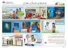 (Kurdish) translated Family Safety Pack documents cover image