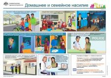 (Russian) translated Family Safety Pack documents cover image