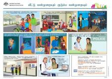 Tamil cover image