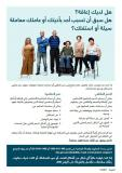 General Counselling and Advocacy Support fact sheet - Translated cover